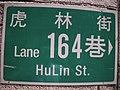 松德公園旁景觀 - panoramio - Tianmu peter (17).jpg