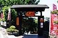 禪園 Zen Garden - panoramio.jpg