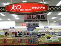 100-yen shop can-do Akashi-ten P7226000.jpg