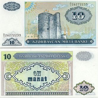 Maiden Tower (Baku) - Depiction of Maiden Tower on Azerbaijani manat (1993)