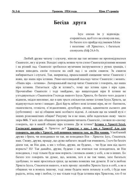 File:1924 3У.pdf