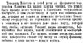 1939-Gubkin-txt.png