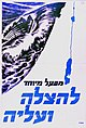 1940 POSTER CALLING FOR RESCUE AND IMMIGRATION TO ERETZ ISRAEL. כרזה משנות ה-40 הקוראת להצלה ועלייה לארץ ישראל.D247-032.jpg
