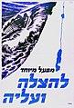 1940 POSTER CALLING FOR RESCUE AND IMMIGRATION TO ERETZ ISRAEL. כרזה משנות ה-40 הקוראת להצלה ועלייה לארץ ישראל.D247-032.jpg