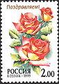 1999. Марка России 0515 hi.jpg