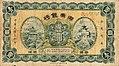 1 Dollar - Hunan Bank (1918) 01.jpg