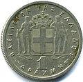 1drachma1954rev.jpg