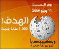 2-Banner-300-250-arwikiday5.png