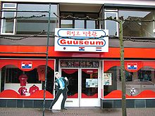 Guuseum In Varsseveld Korean