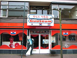 Guus Hiddink - Guuseum in Varsseveld. 히딩크 박물관 in Korean
