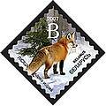 2007. Stamp of Belarus 0684.jpg