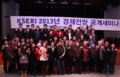 2013경제전망세미나단체사진.png