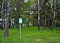 46-101-5006 Lviv Lychakivskyi Park RB 18.jpg