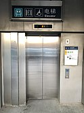 Accessible elevator at Exit D of Beijing Metro National Library Station.jpg