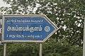 Agapaikulam Village Sign board JEG2797.JPG