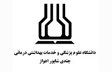 Ahvaz Jundishapur University of Medical Sciences Logo.jpg