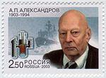 Aleksandrov AnP stamp.jpg