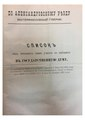 Alexandrovskii uezd 1906 voters.pdf