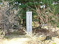 Aomatsuba Incident Monument.jpg