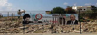 Musa al-Sadr - Banner in Tyre, commemorating the 40th anniversary of Sadr's disappearance