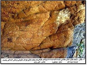 Rock art in Iran - Bojnoord (nargesloo) rock arts in Iran