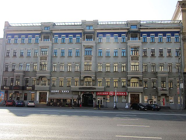 https://upload.wikimedia.org/wikipedia/commons/thumb/8/83/Bulgakov_House_Moscow_%281%29.jpg/640px-Bulgakov_House_Moscow_%281%29.jpg