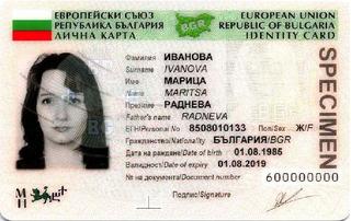 Bulgarian identity card