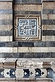Cairo, moschea di al-muayyad, intarsi 02.JPG