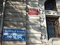 Casa Vorvoreanu placa.jpg