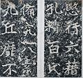 Cheng wen kung pei rubbing.jpg