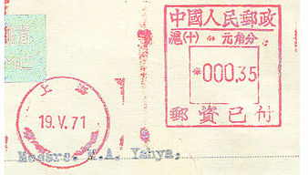 China stamp type G1A.jpg