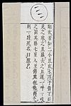 Chinese-Japanese Pulse Image chart; Overthrown Pulse Wellcome L0039583.jpg