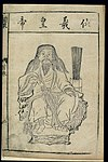 Chinese woodcut, Famous medical figures; Emperor Fuxi Wellcome L0039312.jpg