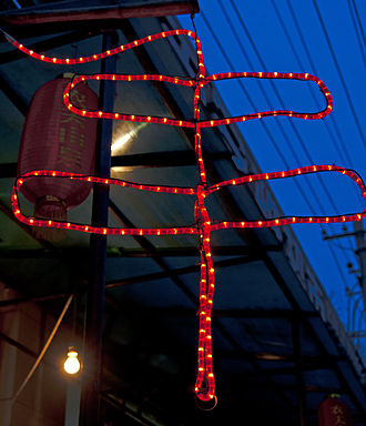 Chuan (food) - LED sign in the shape of hanzi for chuan outside a Beijing restaurant serving it