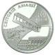 Coin of Ukraine AVIA 100 R.png