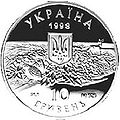 Coin of Ukraine Askania A10.jpg