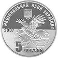 Coin of Ukraine Motor sich A.jpg