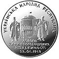 Coin of Ukraine Nezal 80 R.jpg