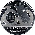 Coin of Ukraine Zoo Kyiv 100 r.jpg
