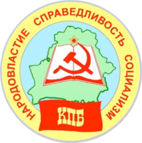 Communist Party of Belarus Logo.png