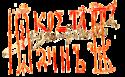 La firma di Constantin Brâncoveanu