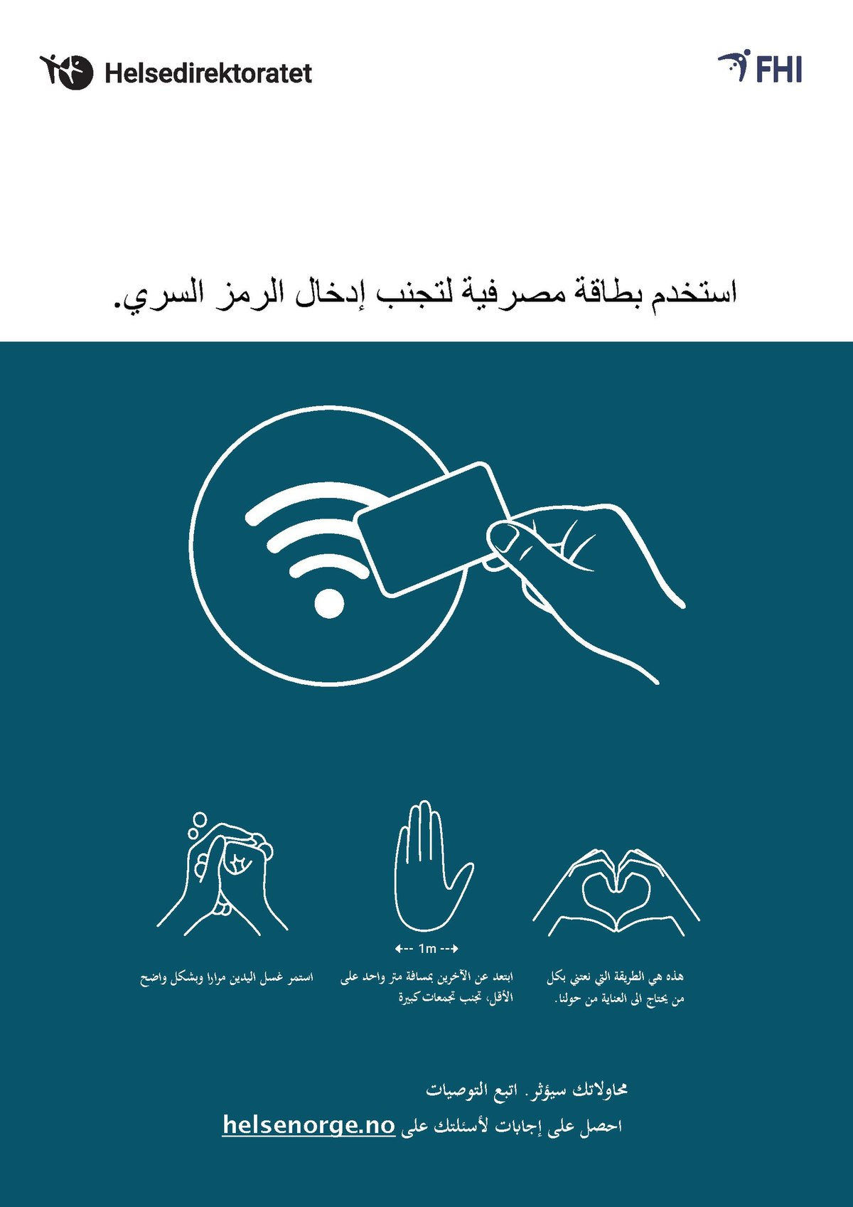 File Contactless Payment Ar Pdf Wikimedia Commons