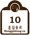 Cultural Properties and Touring for Building Numbering in South Korea (Gallery) (Exmple 2).png