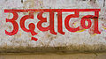Devangali script (12692163384).jpg