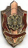 Distinguished Border Guard of the Russian Federation.jpg