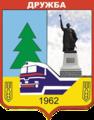 Druzhba gerb.png