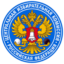 Emblem of Central Election Commission of Russia.png