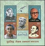 Eminent writers 2017 stampsheet of India.jpg