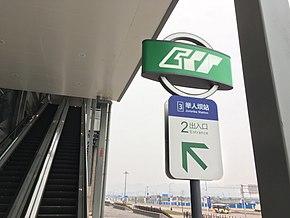 Exit 2 of Jurenba Station Line 3.jpg