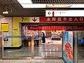 Exit 7 of Jiaochangkou Station Line 2.jpg